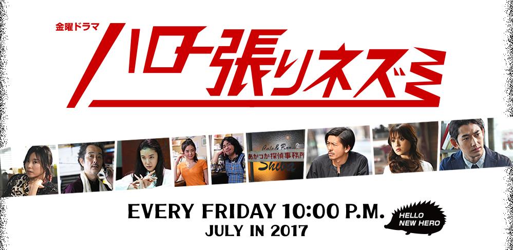 ハロー張りネズミ、新ドラマに瑛太、深田恭子が出演!