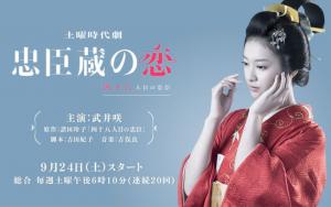 忠臣蔵の恋〜四十八人目の忠臣〜