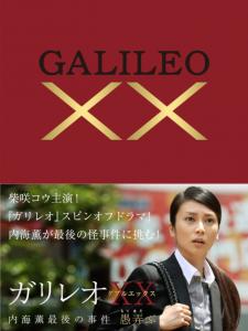 ガリレオXX