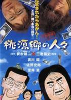 金融破滅ニッポン 桃源郷の人々