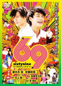 69 sixty nine