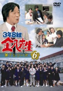 3年B組金八先生 第6シリーズ