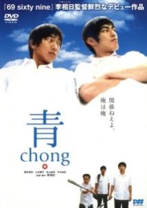 青〜chong〜