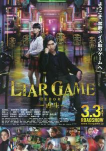 ライアーゲーム-再生-